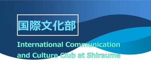 国際文化部ロゴ.jpg