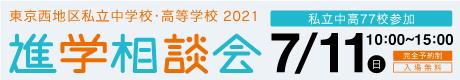 20210711バナー大.jpg